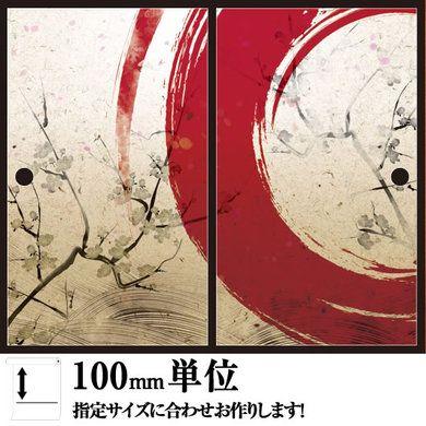 赤丸2枚組【ふすま紙襖押入れ天袋】