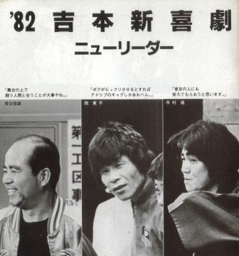 1982年 吉本新喜劇ニューリーダー ( その他舞台、演劇 ) - アメマのおとしもの - Yahoo!ブログ