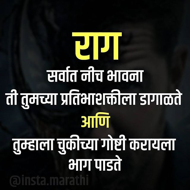 Follow Insta Marathi Daily Inspiration Quotes Jokes Quotes Life Quotes