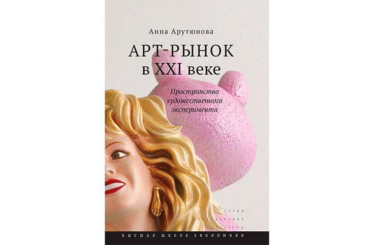 Книга недели: «Арт-рынок в XXI веке»