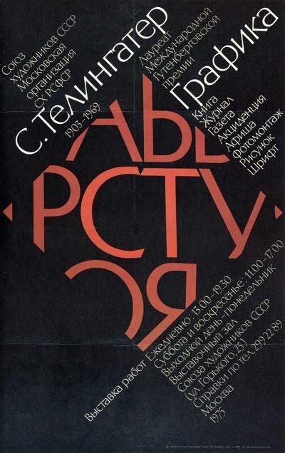Maxim Zhukov, Poster for 1975 exhibition of Solomon Telingater.  Жуков Максим Георгиевич, 1975