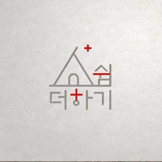 평창 #typography #캠핑 #브랜딩 #타이포그래피 #identity #아이덴티티 #creative #일러스트레이션 #type #logo #디자인 #그래픽 #branding #illustration #brand #graphic #강원도 #로고 #글램핑 #inspiration #디자인서커스 #쉼 #glamorous #camping #design #designcircus