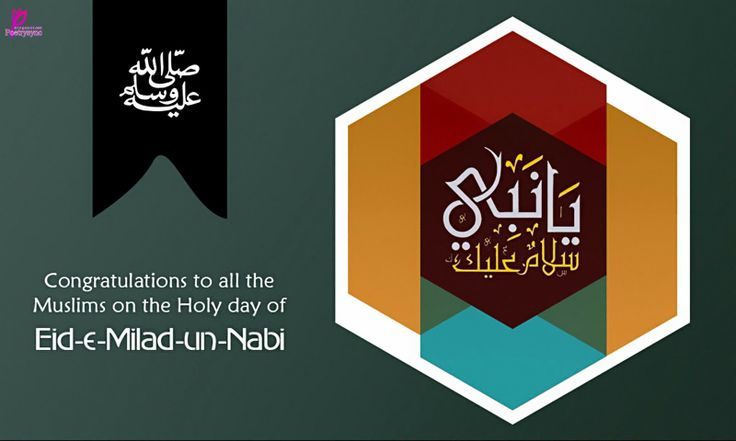 Eid Milad-un-Nabi HD Wallpaperby Postrysync Blog