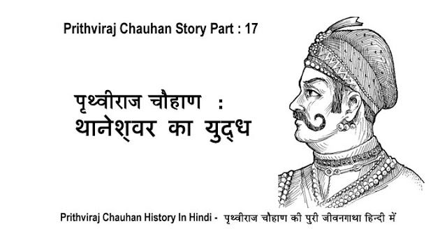 Rajputana Shayari: Prithviraj Chauhan History Part 17 - थानेश्वर का य...