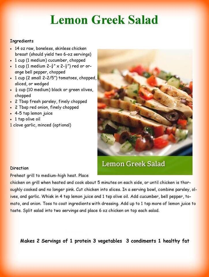 Lemon Greek Salad A Light And Delicious Lean And Green Meal Optavia Lean Green Chicken Lemon Greek Lean And Green Meals Lean Meals Lean Eating