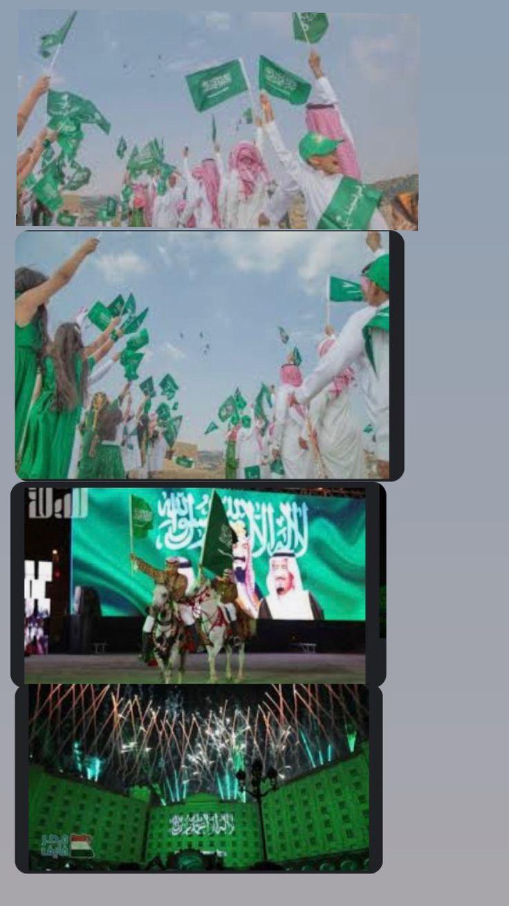 اليوم الوطني تحتفل المملكة العربية السعودية في يوم 23 سبتمبر من كل عام الذي يوافق بداية برج الميزان ويتم احتسابه بالت Electronics Electronic Products Computer