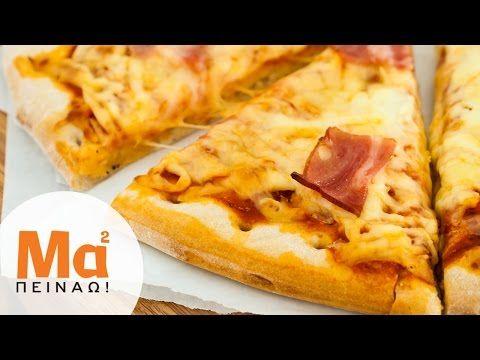 7 tips για τέλεια σπιτική πίτσα | ΜΑΜΑ ΠΕΙΝΑΩ