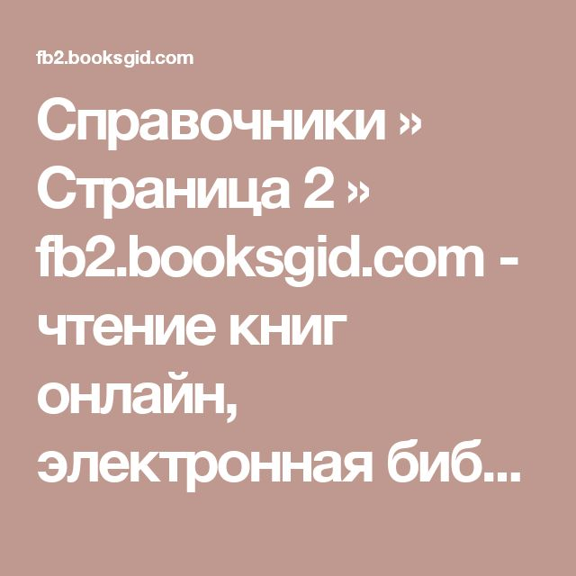 Справочники » Страница 2 » fb2.booksgid.com - чтение книг онлайн, электронная библиотека