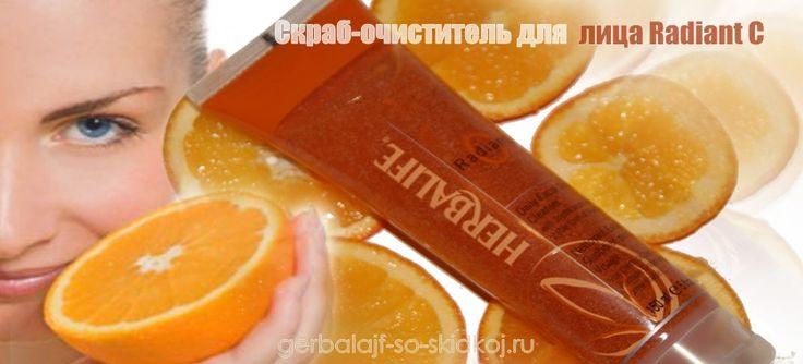 Скраб для лица Radiant C подарит апельсиновые минутки нежности! Скраб для лица Radiant C поможет любой женщине выглядеть «на миллион долларов»! В этом скрабе для лица Гербалайф сбалансирована идеальная формула очистки, которая заставит кожу сиять свежестью.
