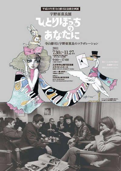 宇野亜喜良展 「ひとりぼっちのあなたに」