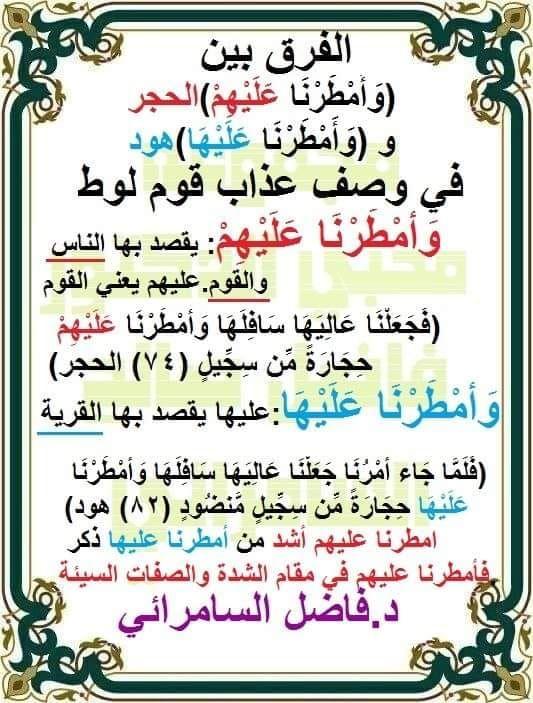 Pin By Amina On لمسات بيانيه Language Arabic Language Motivation