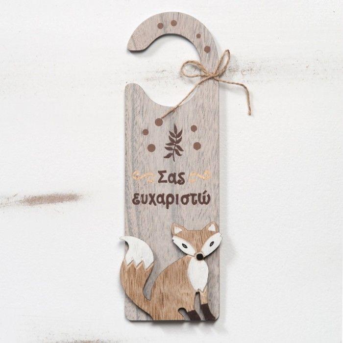 Μπομπονιέρα διακοσμητικό πόρτας αλεπού