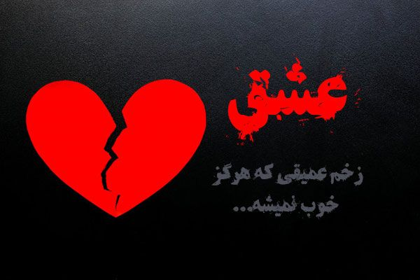 جملات فاز سنگین و غمگین شکست عشقی شعر های کوتاه درباره شکست عشقی Text On Photo Drawings Superhero Logos