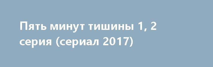 Пять минут тишины 1, 2 серия (сериал 2017) http://kinofak.net/publ/prikljuchenija/pjat_minut_tishiny_1_2_serija_serial_2017_hd_3/10-1-0-5259  Бойцы поисково-спасательного отряда 42-21 известны среди коллег не только тем, что они профессионалы высокого класса, а еще и тем, что каждый их выход это своего рода уникальная операция. О них ходят легенды. Их спасательные операции превращаются в байки, которые любят рассказывать у костра новичкам. Дело в том, что в каждой операции по спасению наши…