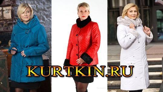 Магазины верхней пальто и курток больших размеров для женщин