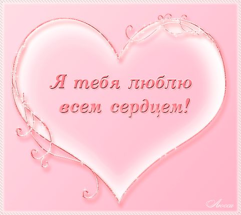 Я тебя люблю всем сердцем! - анимационные картинки и gif открытки