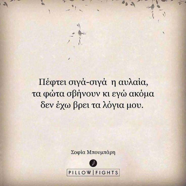 """3,491 """"Μου αρέσει!"""", 1 σχόλια - @pillowfights.gr στο Instagram: """" •• #pillowfightsgr #greekquotes #pillowquotes"""""""