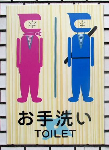 Toilet sign ~ except for the pink and blue, the distinctions are pretty darn subtle! :)