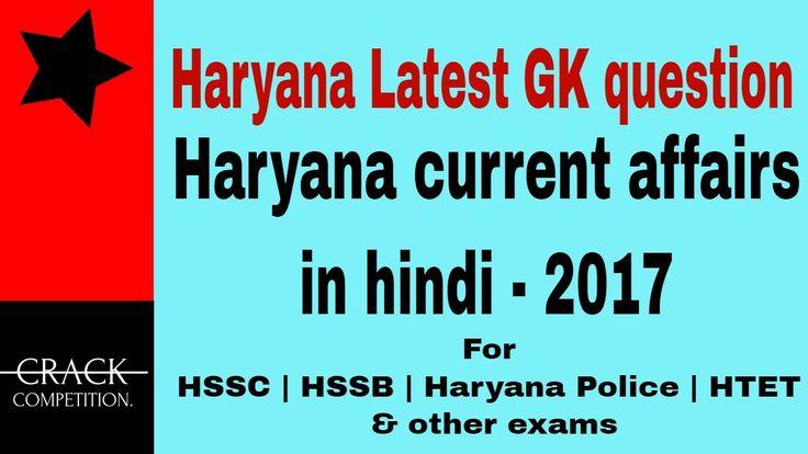 Haryana latest gk question | Haryana current affairs in hindi 2017