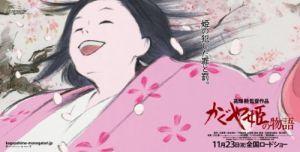 かぐや姫の物語 2013