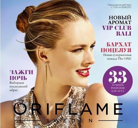Качественная косметика по доступной цене, многочисленные акции и специальные предложения, новинки и бестселлеры на все времена – ваша мечта о красоте становится ближе с каталогом Oriflame.