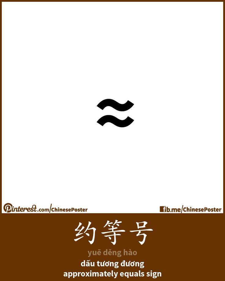 约等号 - yuē děng hào - dấu tương đương - approximately equal sign