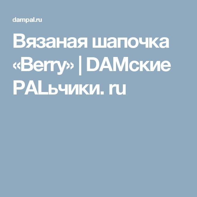 Вязаная шапочка «Berry» | DAMские PALьчики. ru