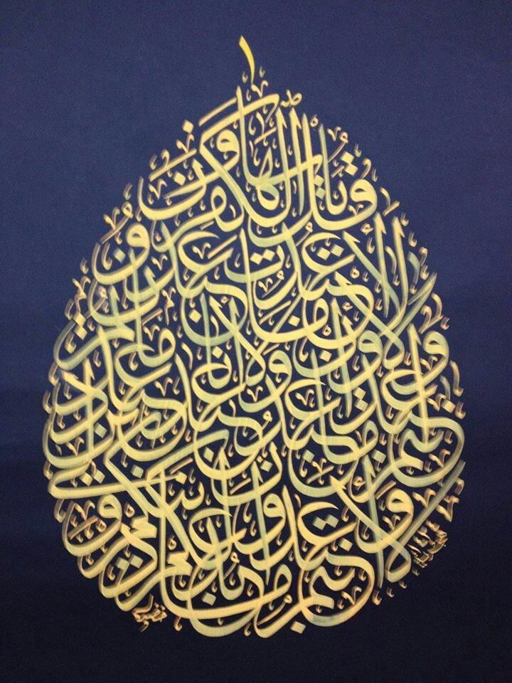 سورة الكافرون ... خضير البورسعيدي