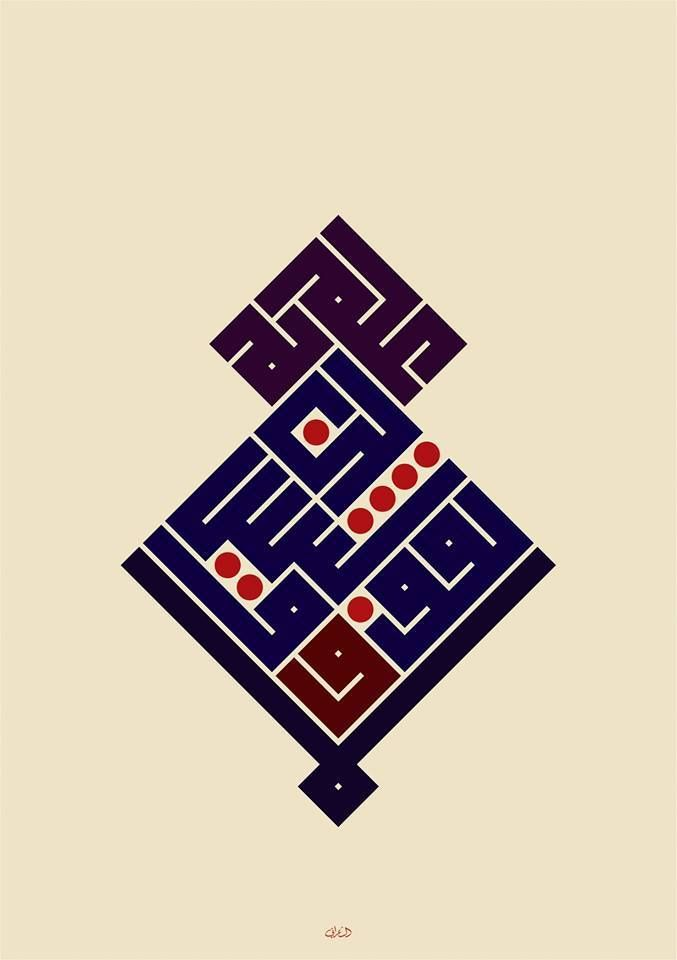 Mouneer Al Shaarani - And do not follow a thing about which you have no knowledge (Qur'an)
