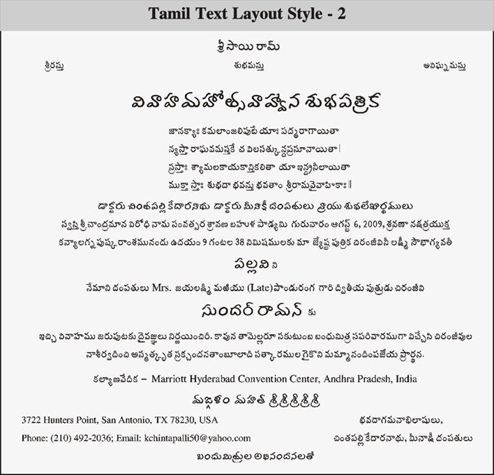 8 best Wedding Invitation Wording in Tamil Font images on Pinterest ...
