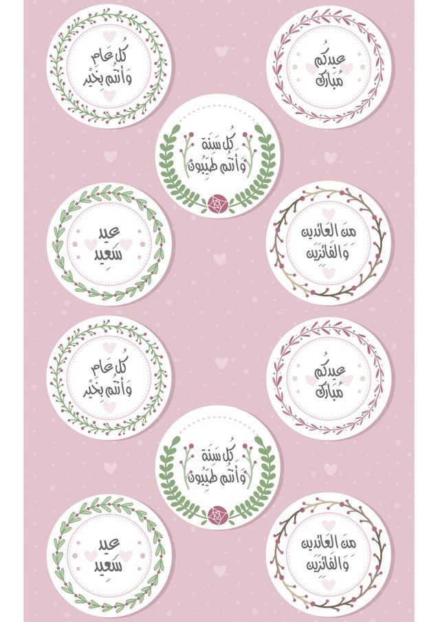 عيد ملصقات Eid Greetings Eid Cards Diy Party Decorations