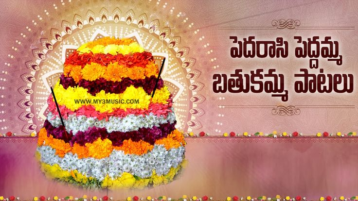 Bathukamma Songs - Pedharasi peddamma - Telangana Bhakthi - JUKEBOX