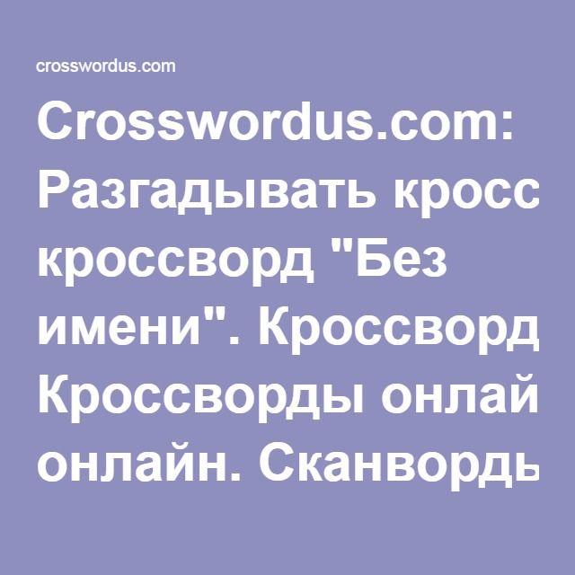 """Crosswordus.com: Разгадывать кроссворд """"Без имени"""". Кроссворды онлайн. Сканворды онлайн."""