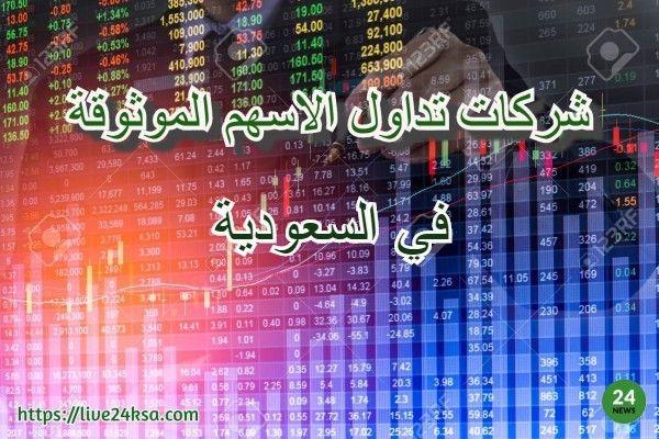 شركات تداول الاسهم في السعودية التداول الحلال 2020 Neon Signs