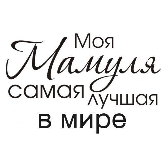 Одноклассниках, надпись для открыток о маме