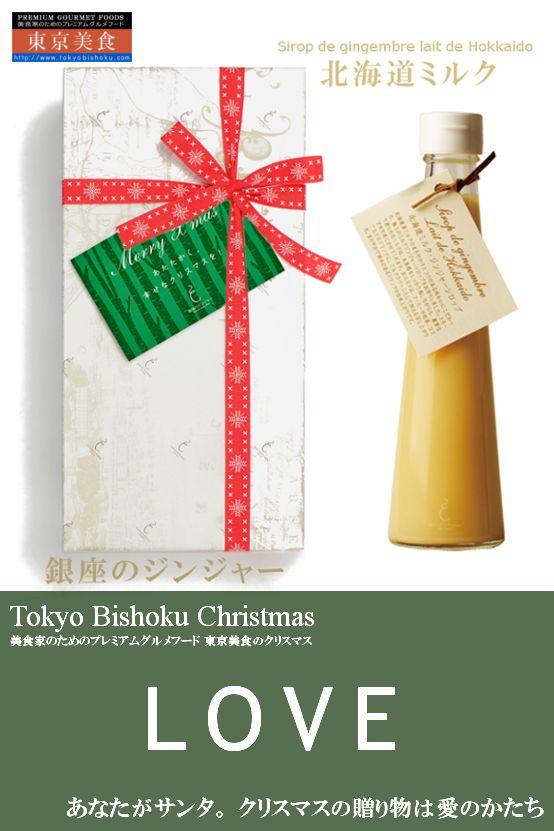 銀座のジンジャー 選べる1本ギフトボックス 北海道ミルク クリスマスVer.[クリスマスシーズン限定]  銀座のジンジャーは数種類のスパイスを煮込んだオリジナルレシピ。コンフィチュールの専門店がつくるフランスプロヴァンス地方と銀座テイストが融合した上質ジンジャーシロップです。  北海道産のまろやかさとコクのある味わいにこだわった、極上のミルクジンジャーシロップ。とろりとなめらかなミルクは、生姜感をしっかり残しながらも濃厚な甘味を感じさせてくれます。おすすめは、コーヒーや紅茶、ココアなどのドリンクに、ミルククリームとして加える召し上がり方。まろやかで深みのあるドリンクのできあがりです。