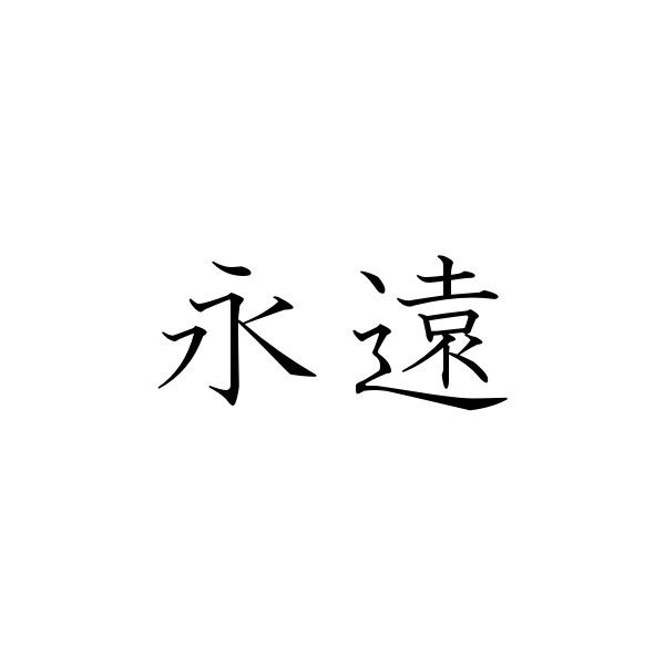 Japanese Symbol For Eternity Liked On Polyvore Featuring