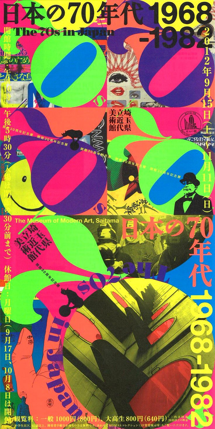 70s poster design - The 70s In Japan
