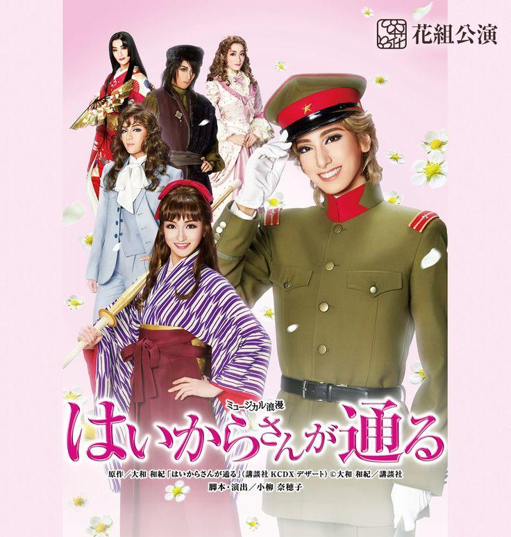 花組公演 『はいからさんが通る』 | 宝塚歌劇公式ホームページ