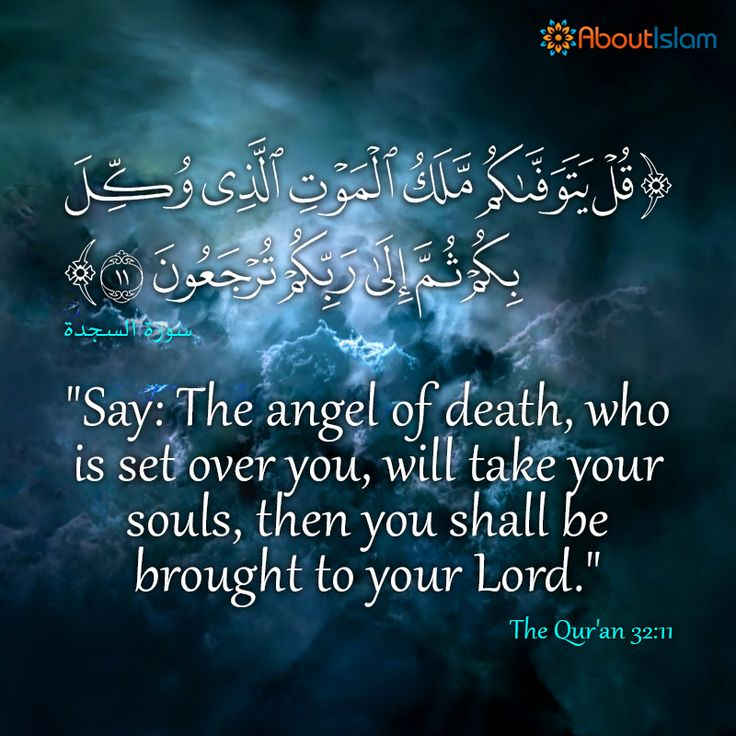 Let us not be fearful in death as it is the day we meet Allah! Do all you need to do to get there!