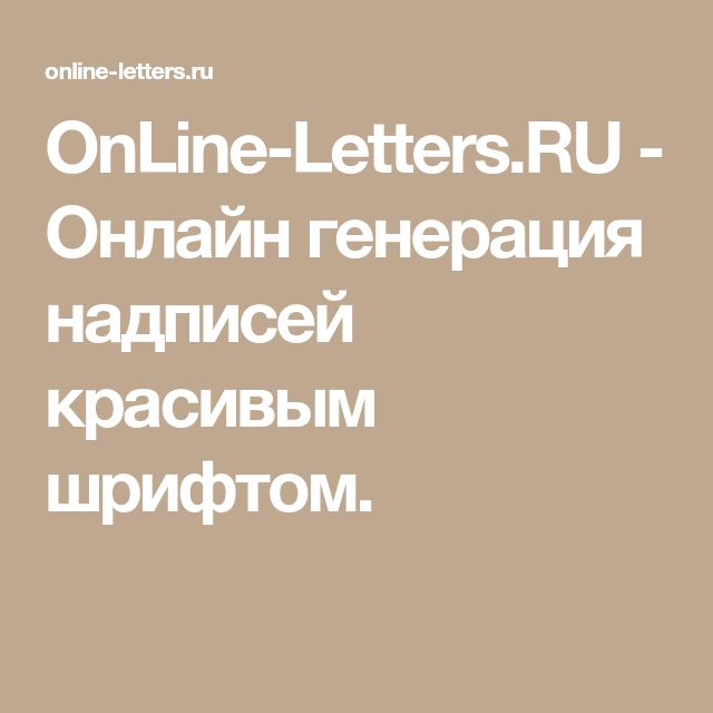 OnLine-Letters.RU - Онлайн генерация надписей красивым шрифтом.