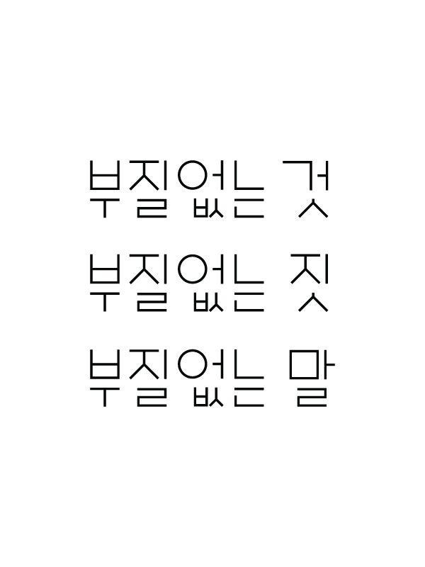 부질없는 것 - 브랜딩/편집
