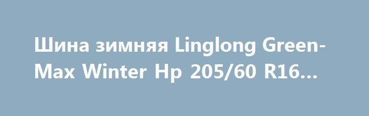 Шина зимняя Linglong Green-Max Winter Hp 205/60 R16 96H http://kolesa.ru.com/kupit/%d1%88%d0%b8%d0%bd%d0%b0-%d0%b7%d0%b8%d0%bc%d0%bd%d1%8f%d1%8f-linglong-green-max-winter-hp-20560-r16-96h/  GreenMax Winter HP зимняя шина от компании LingLong занимает промежуточное положение, будучи предназначенной для недорогих компактных легковых автомобилей. Тем не менее, «бюджетное» позиционирование никаким образом не сказывается на ее эксплуатационных характеристиках, находящихся на очень достойном…