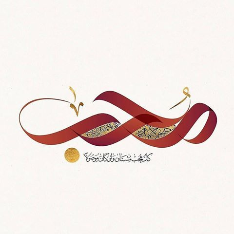 محب  Lover  كل محب مشتاق ولو كان موصولا  -ابن عربي-  Lovers will yearn for each other even if they are tied together. -Ibn Arabi-    #art #calligraphy #arabic_calligraphy #modern #stylish #sufism #sufi #poem #poetry #ibn_arabi #love #lovers #dubai #syria #محب #حب #خط_عربي #شعر #صوفي #ابن_عربي #فنون_إسلامية #maherhousn #beauty #maherhousn #mystyle #artoftheday