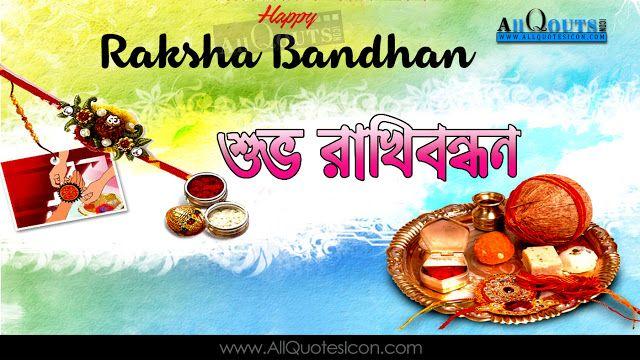 Raksha-Bandhan-Quotes-Rakhi-Bengali-Quotes-Images-Wallpapers-photos-pictures