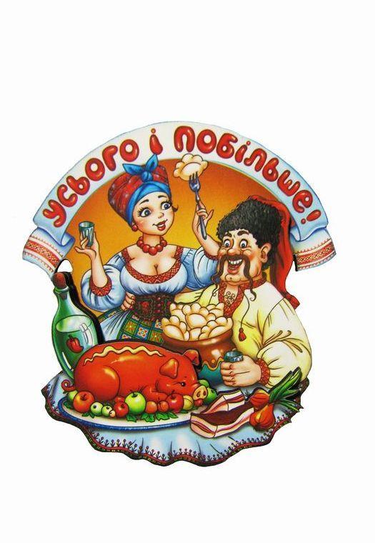 украинские поздравления с днем рождения прикольные в картинках полусырые места