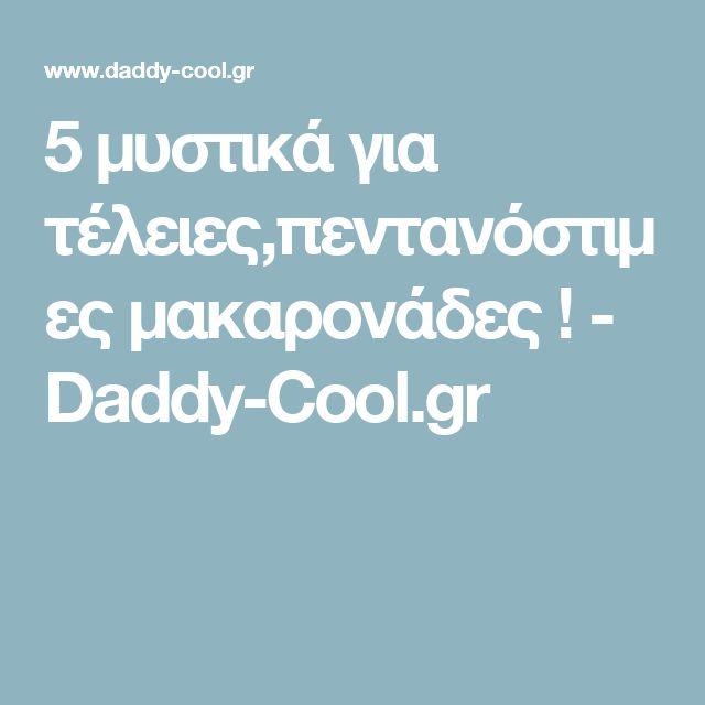 5 μυστκά για τέλειες,πεντανόστιμες μακαρονάδες ! - Daddy-Cool.gr