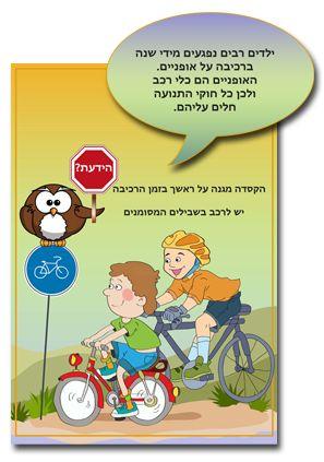 זהירות בדרכים- אופניים