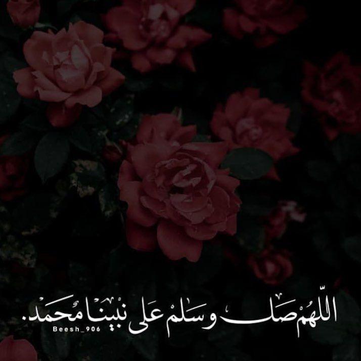 الصلاة على النبي ﷺ ديني دين اسلام اسلامي هاشتاق اذكار صور رمزيات خلفيات تذكير دنيا الاخرة استغفر تويت Beautiful Islamic Quotes Islamic Quotes Pray