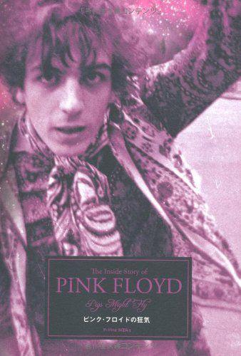 ピンク・フロイドの狂気 ピンク・フロイドの軌跡